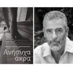 bibliokritiki-anisixa-akra
