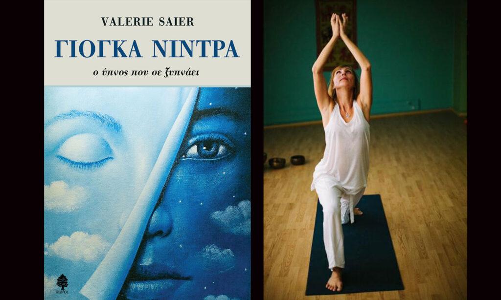 bibliokritiki-yoga-nintra-main