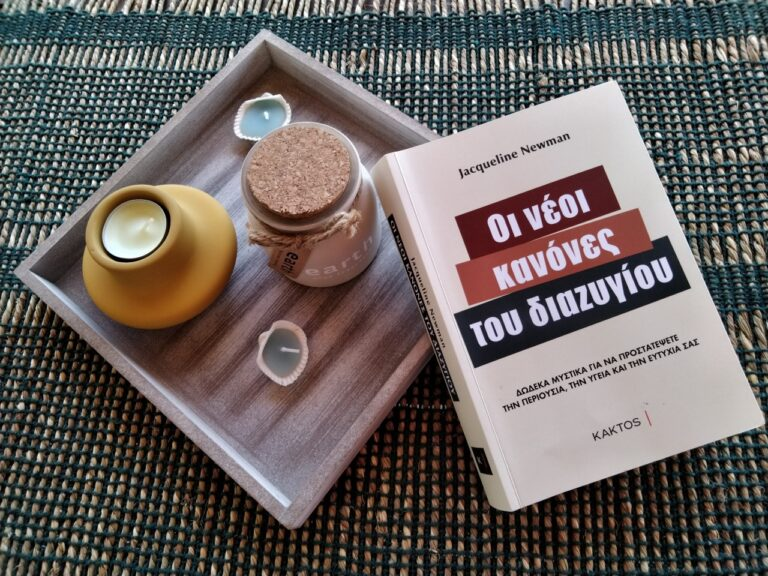 bibliokritiki-oi-neoi-kanones-tou-diazigiou