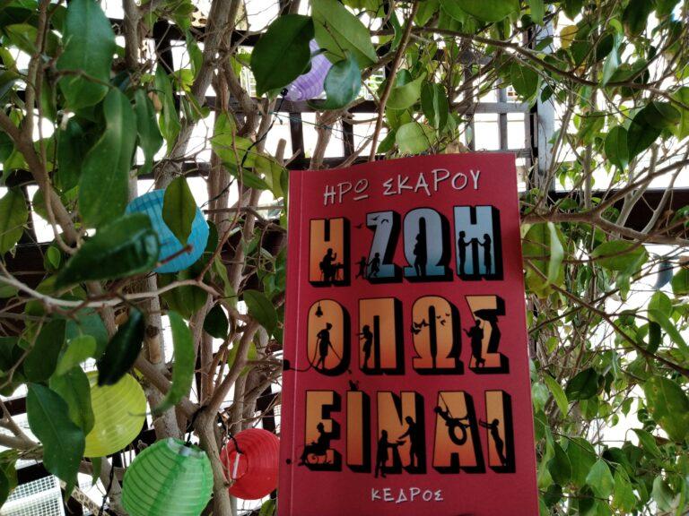 bibliokritiki-i-zoi-opos-einai