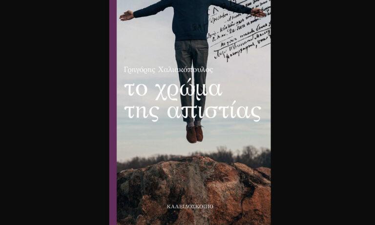 bibliokritiki-to-chroma-tis-apistias-2