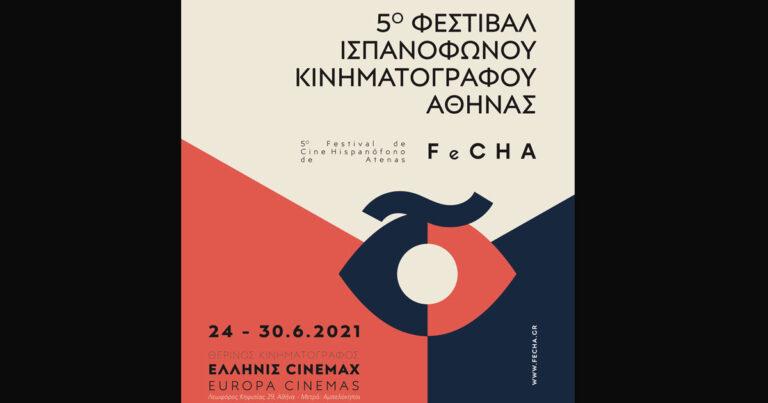 festival-ispanofonou-kinimatografou-tis-athinas-3
