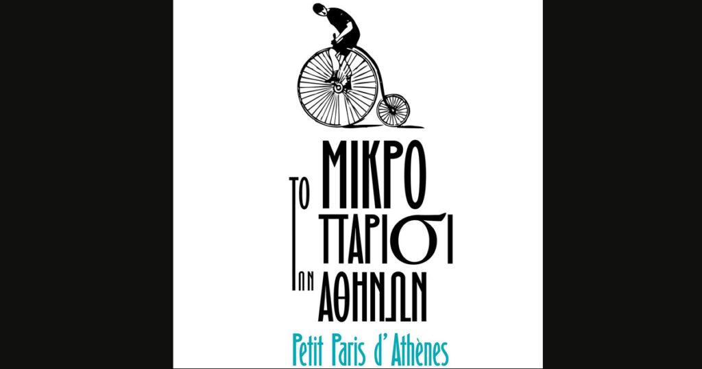 mikro-parisi-athinon-4