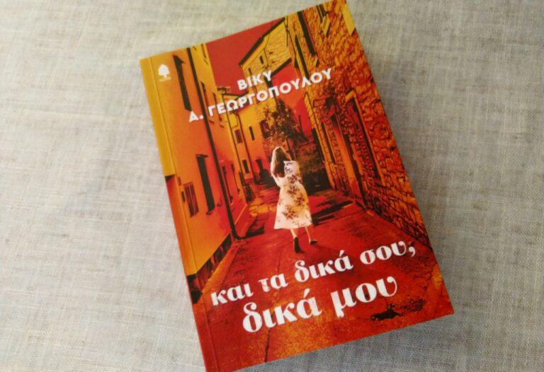 bibliokritiki-kai-ta-dika-sou-dika-mou