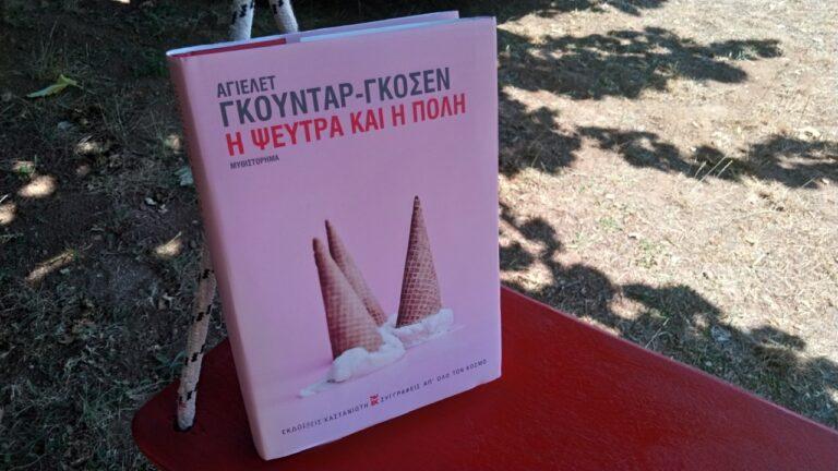 bibliokritiki-i-pseutra-kai-i-poli