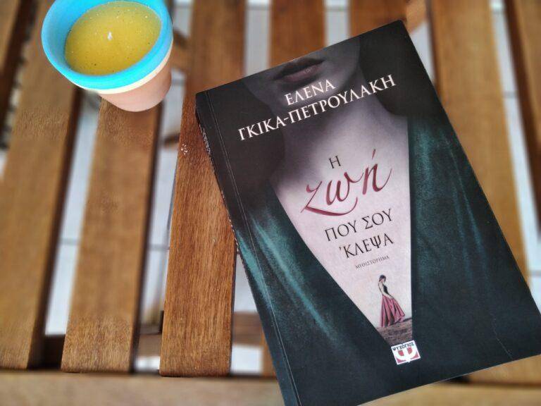 bibliokritiki-i-zoi-pou-sou-klepsa