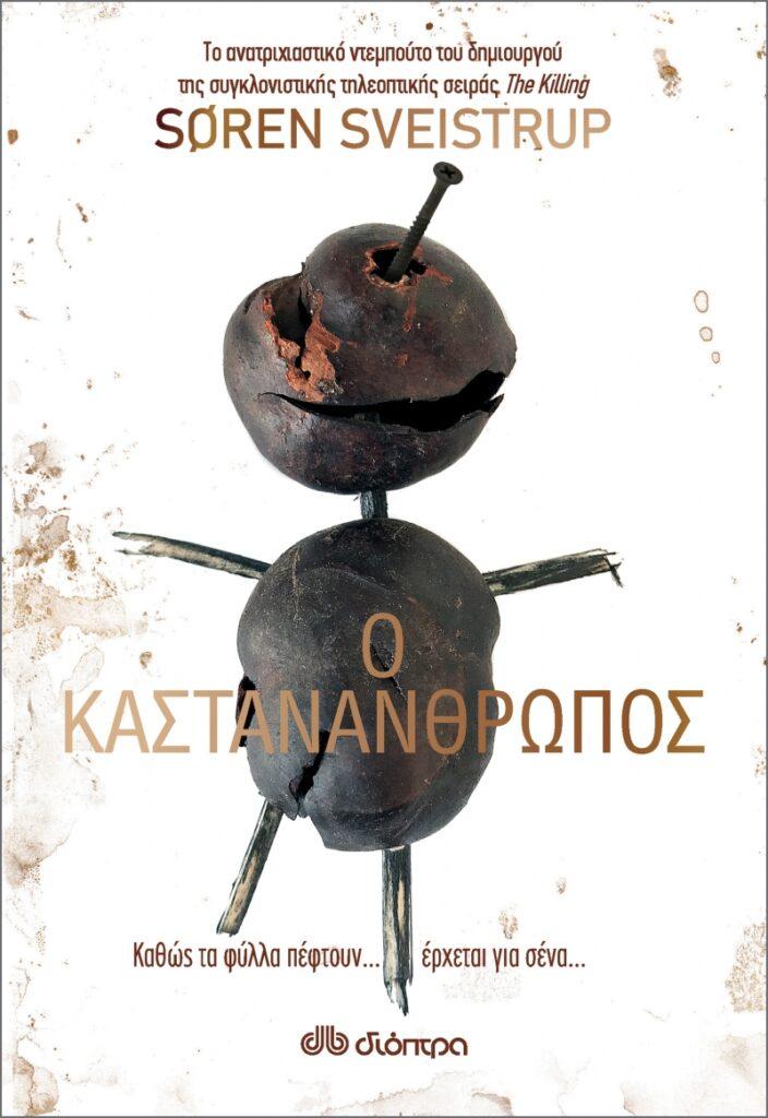 o-kastanantropos-2